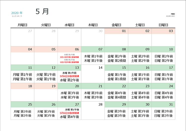 教室カレンダー202005