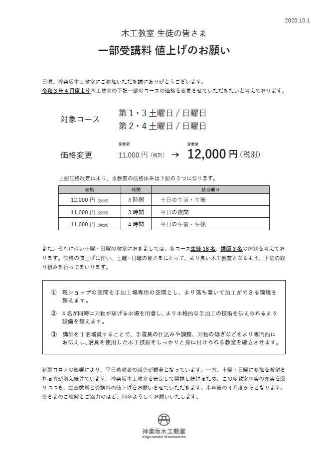 土日受講料値上げのお願い_20201001